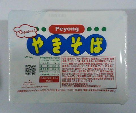 Peyong1
